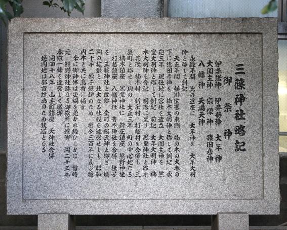 6750_misasa_yuisho_2