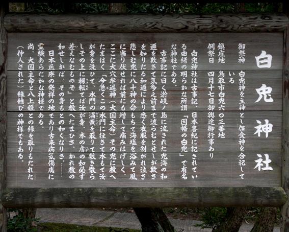 3961_hakuto_yuisho_4